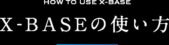 X-BASEの使い方