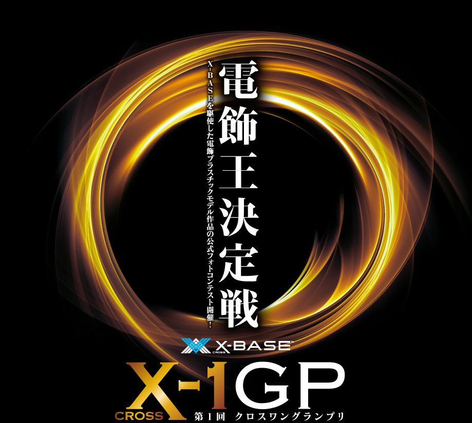 電飾王決定戦 X-BASEを駆使した電飾プラモデル作品の公式フォトコンテスト開催!