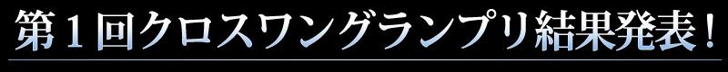 第1回黒スワングランプリ結果発表!