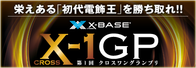 X-1グランプリバナー