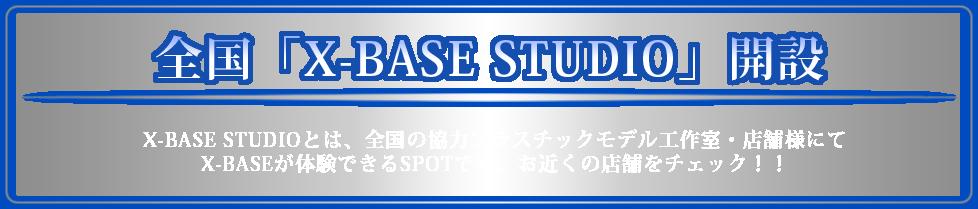 全国「X-BASE STUDIO」開設